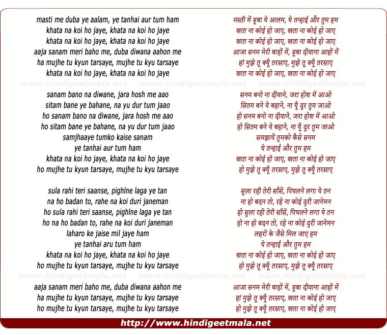 lyrics of song Khataa Na Koi Ho Jaaye