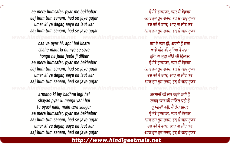 lyrics of song Ay Mere Humsafar (Male)