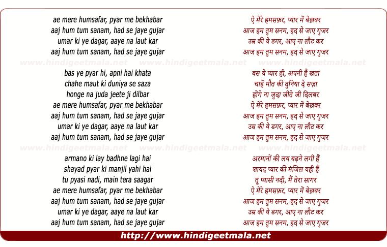 lyrics of song Ay Mere Humsafar