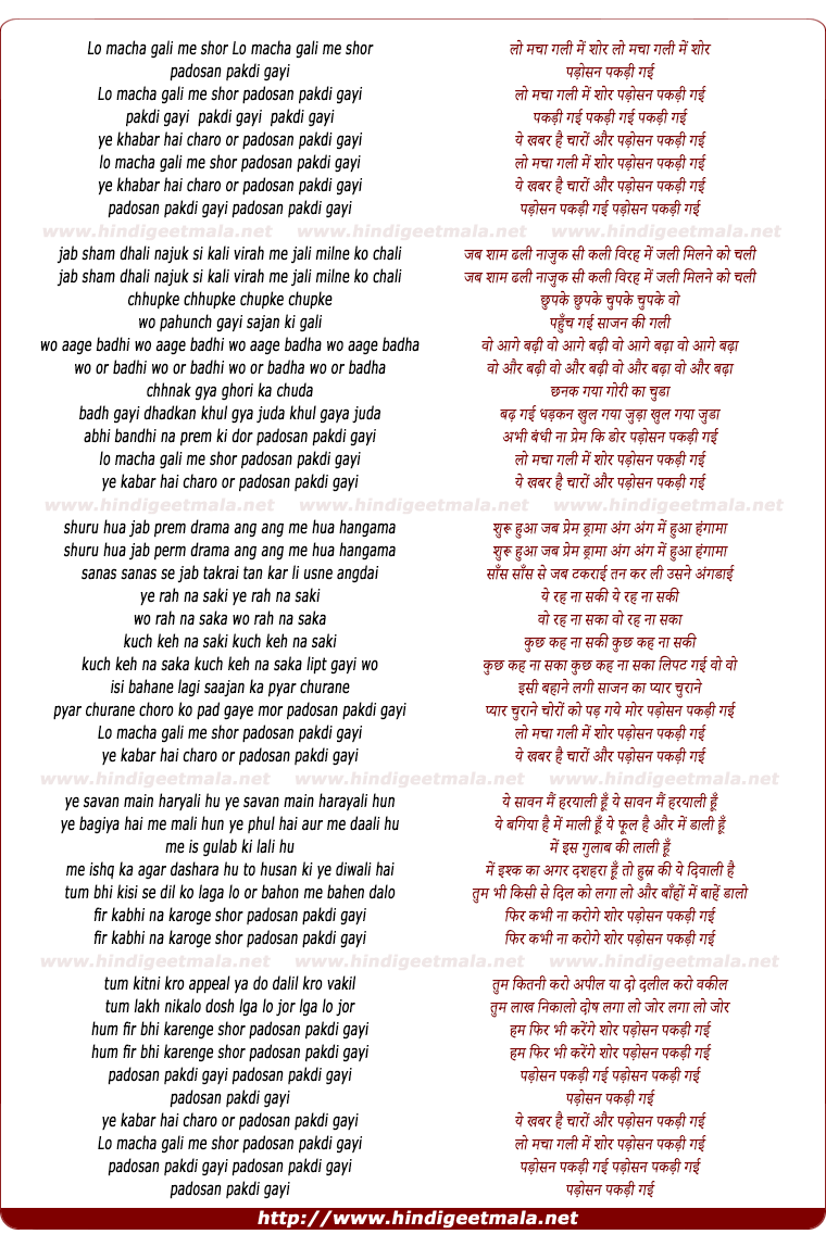 lyrics of song Padosan Pakdi Gayi