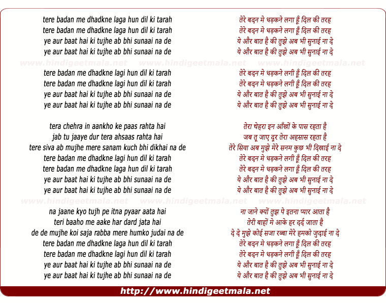 lyrics of song Tere Badan Me