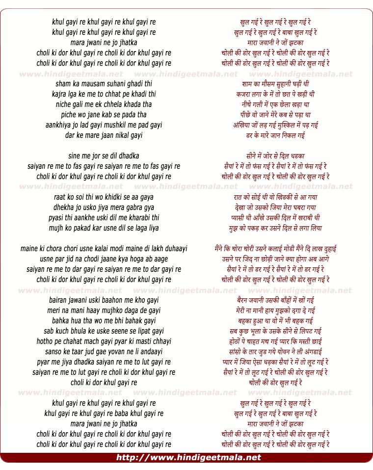 lyrics of song Choli Ki Dor Khul Gai Re