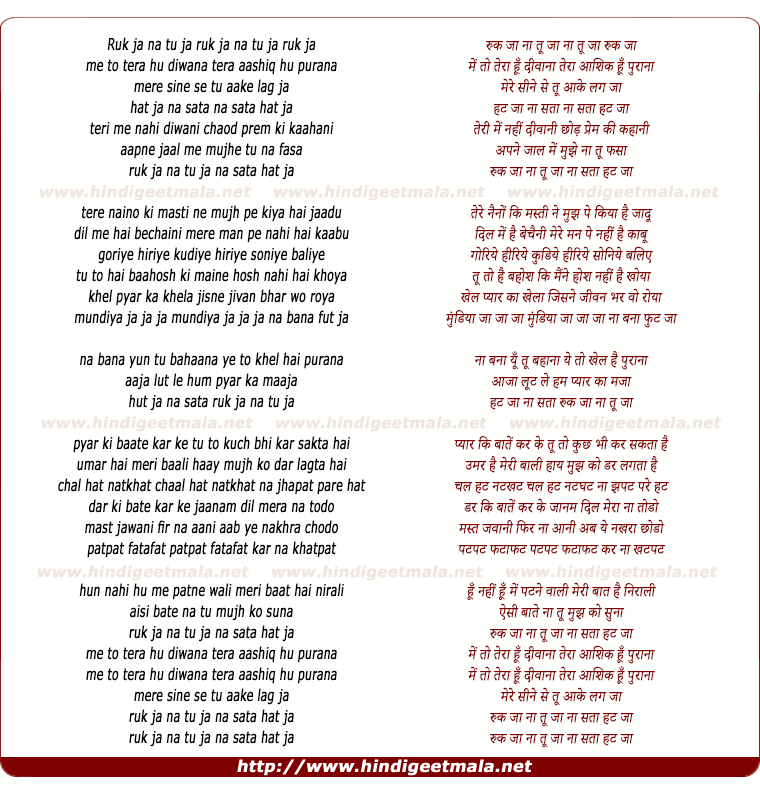 lyrics of song Ruk Ja Tu Na Ja