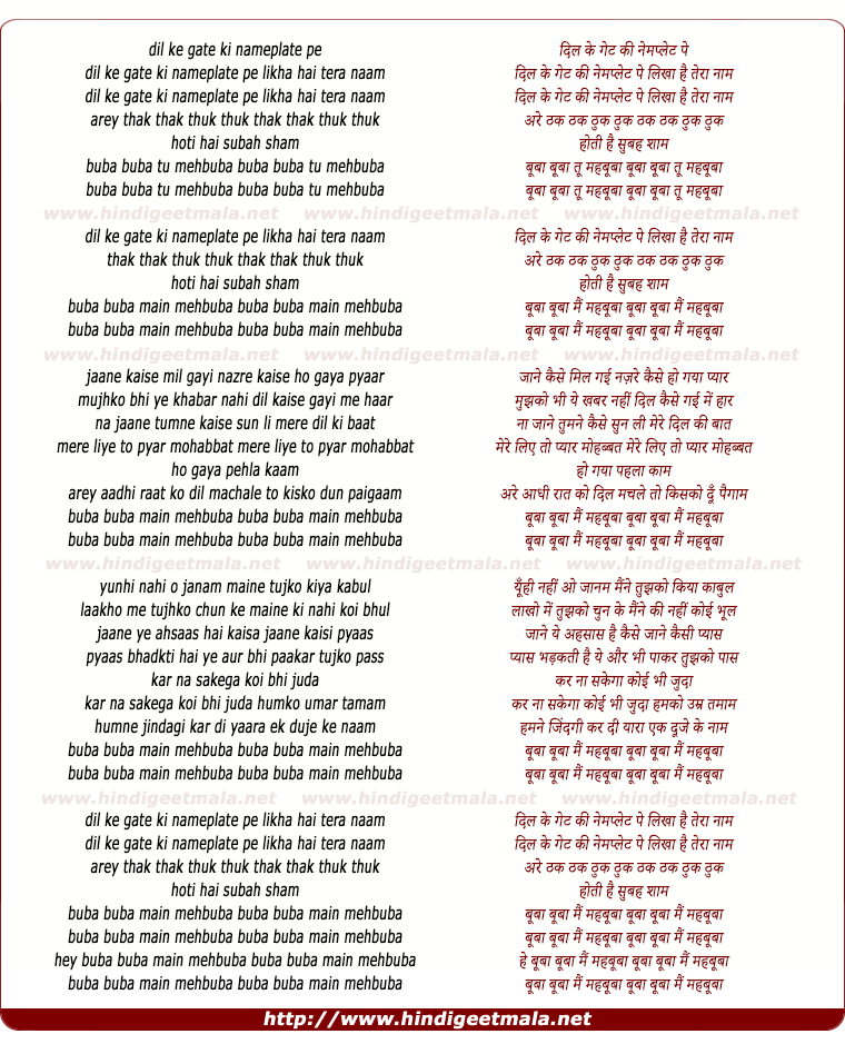 lyrics of song Dil Ke Gate Ki Pe Nameplate