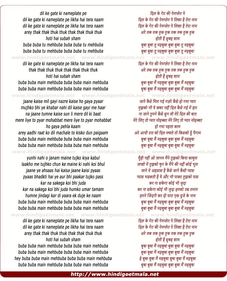 lyrics of song Dil Ke Gate Ki Nameplate Pe