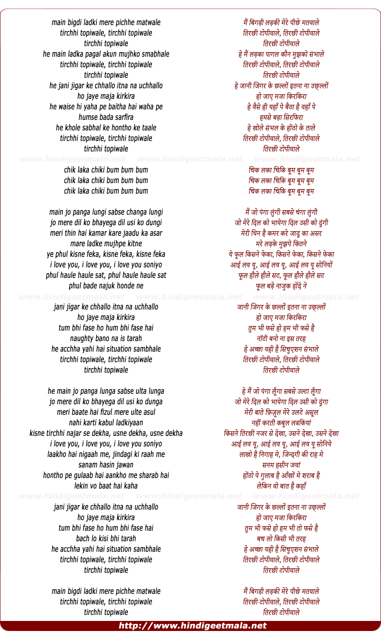 lyrics of song Tirchhi Topiwale