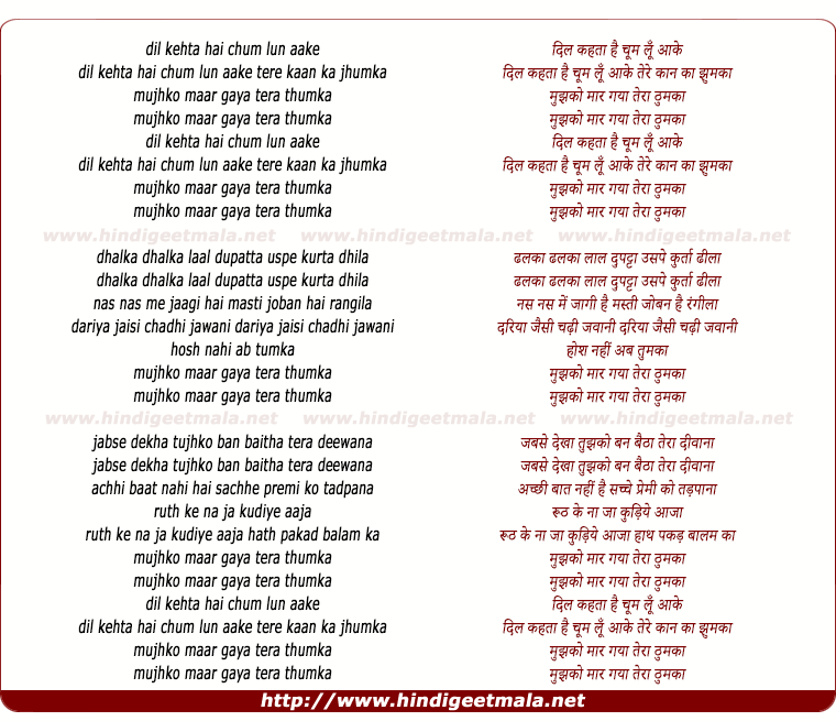lyrics of song Mujhko Maar Gaya