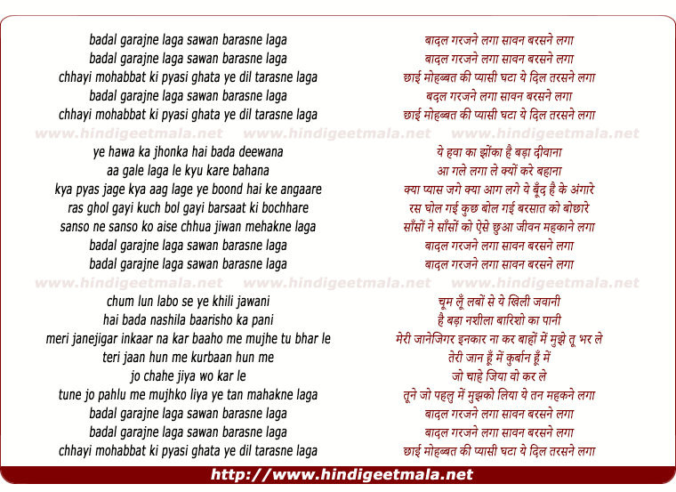 lyrics of song Sawan Barasne Laga