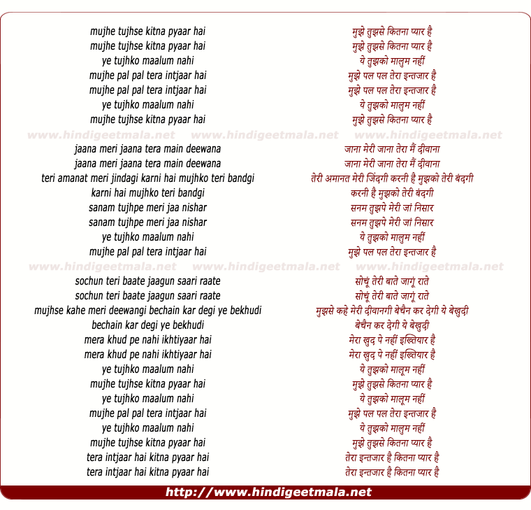 lyrics of song Mujhe Tujhse Kitna Pyar