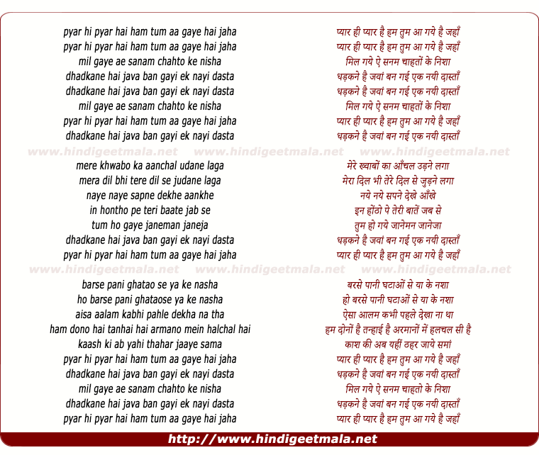 lyrics of song Pyaar Hi Pyaar Hai