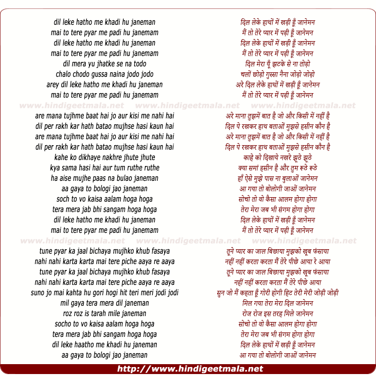 lyrics of song Dil Leke Haathon Me