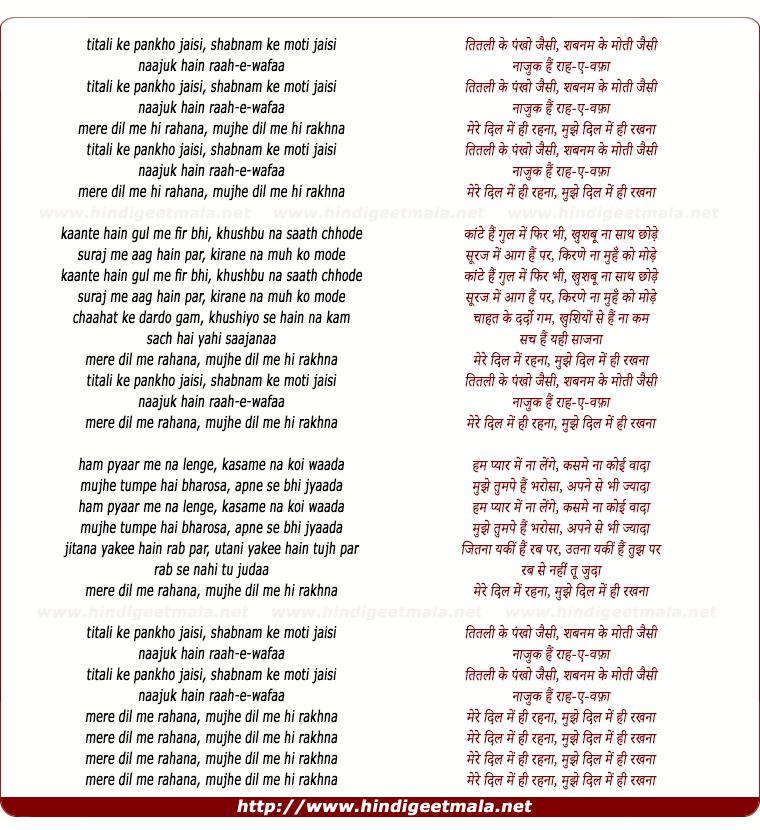 lyrics of song Titli Ke Pankho Jaisi