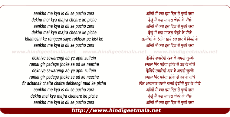 lyrics of song Aankhon Me Kya