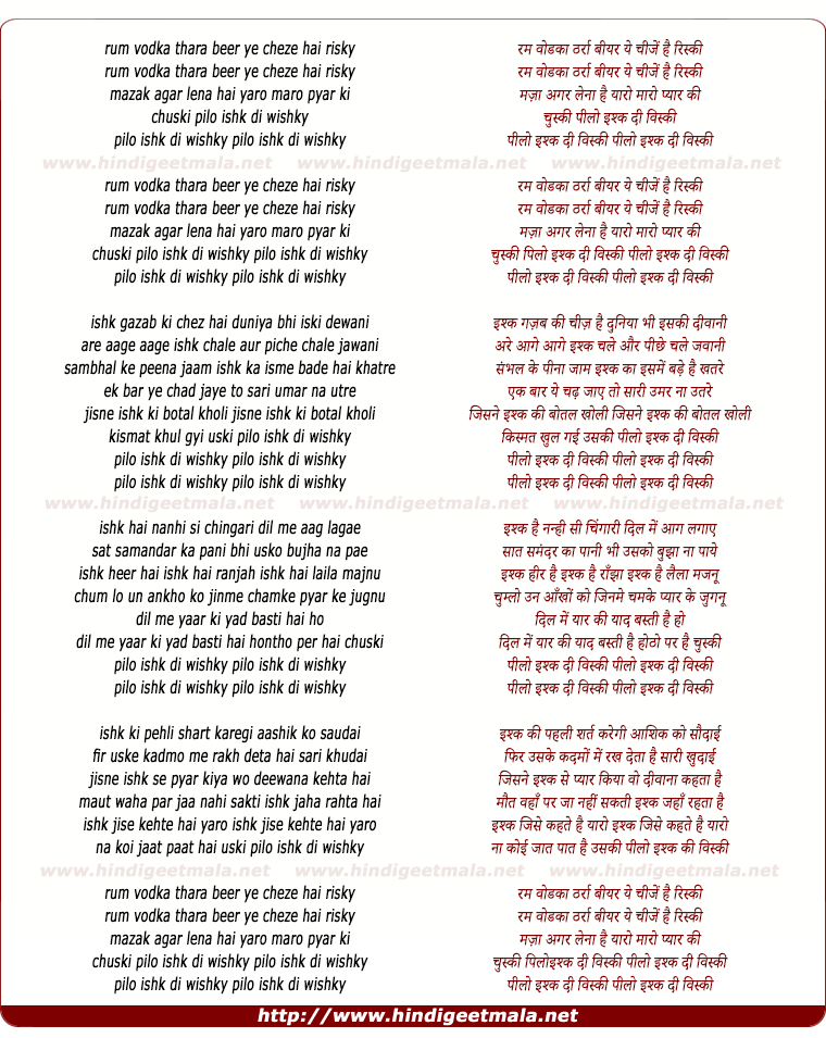 lyrics of song Peelo Ishq Di Whisky