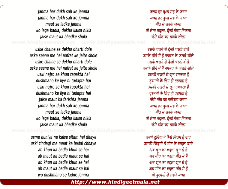 lyrics of song Har Dukh Sehke Janma