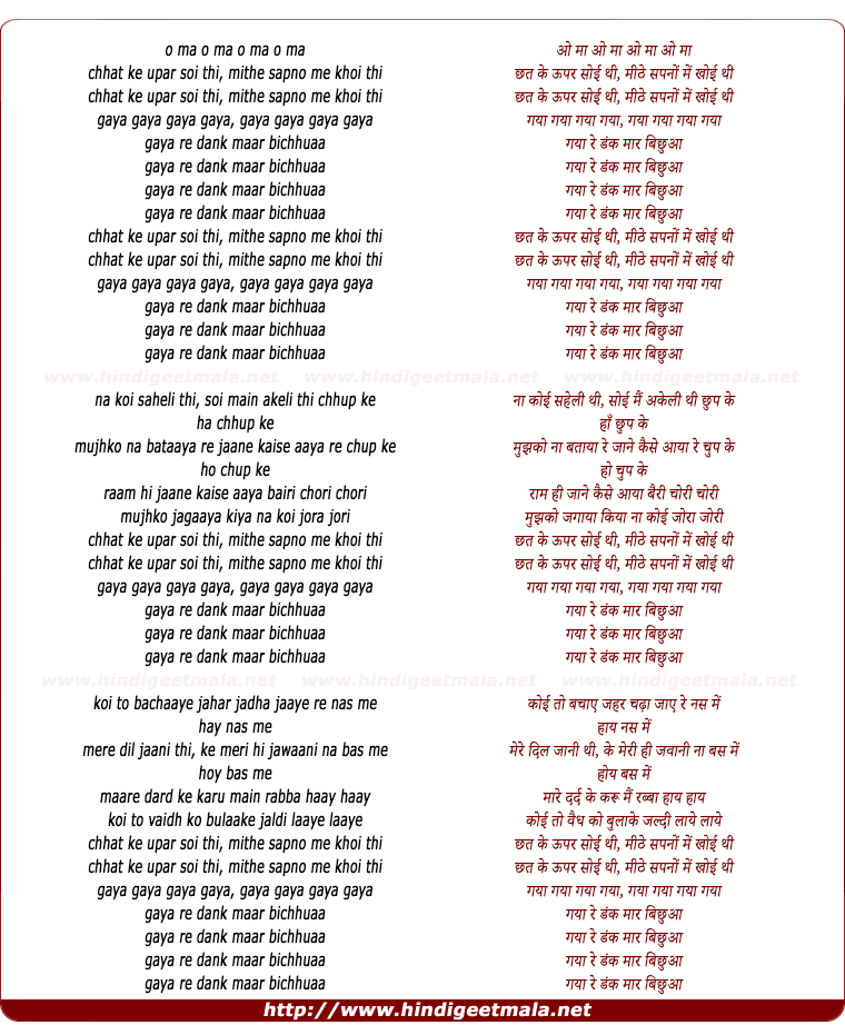 lyrics of song Chhat Ke Upar