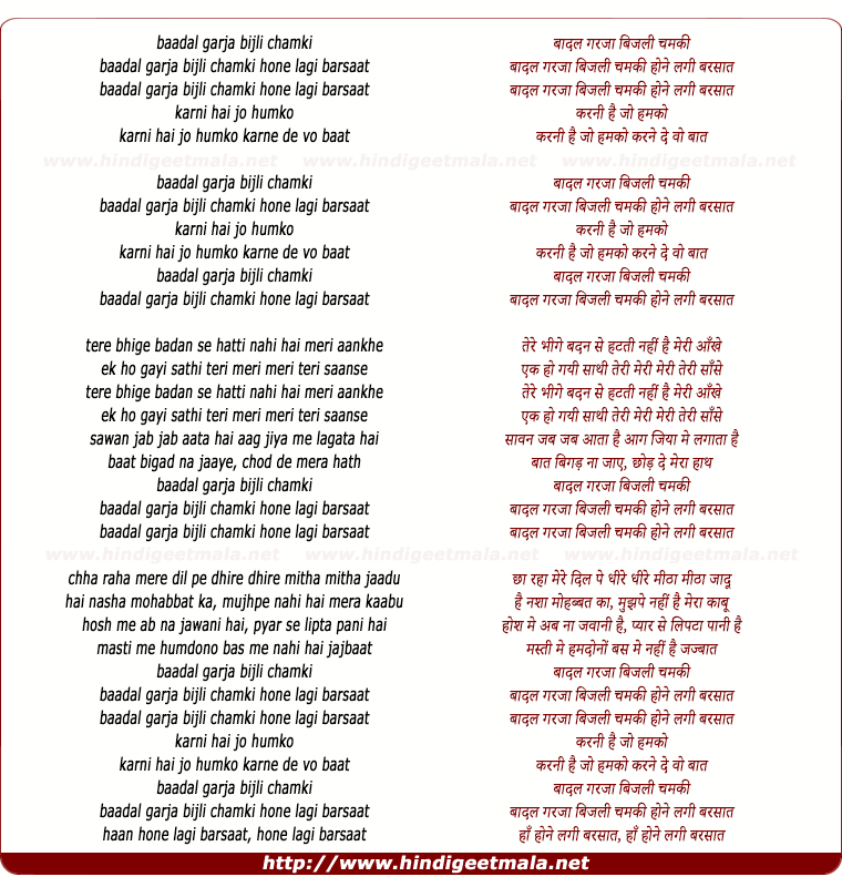 lyrics of song Baadal Garja Bijli Chamki