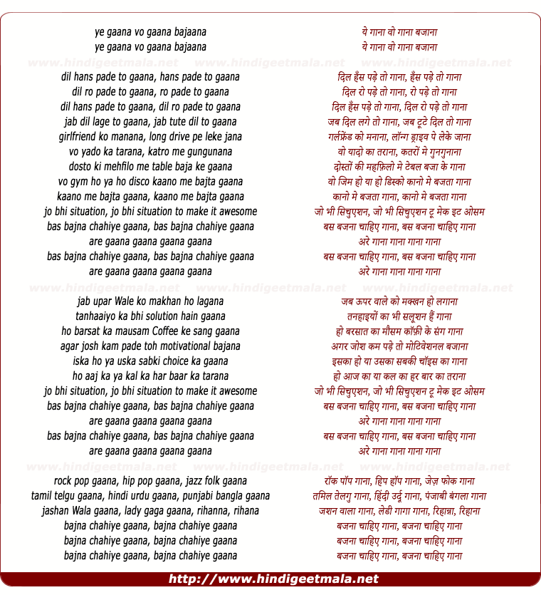 lyrics of song Bas Bajna Chahiye Gaana