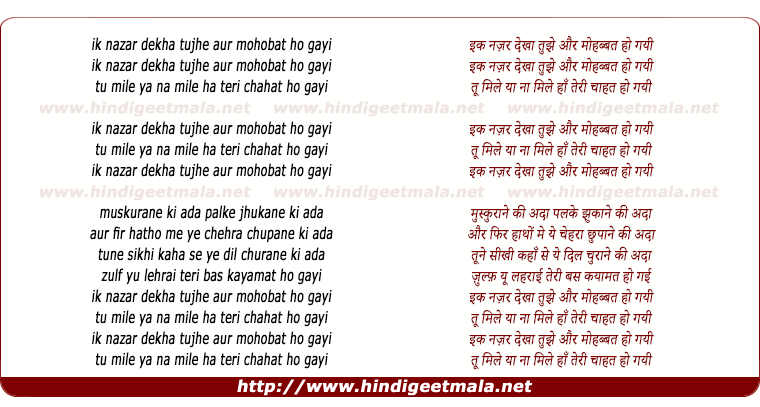 lyrics of song Ik Nazar Dekha Tujhe Aur Mohabbat Ho Gayi