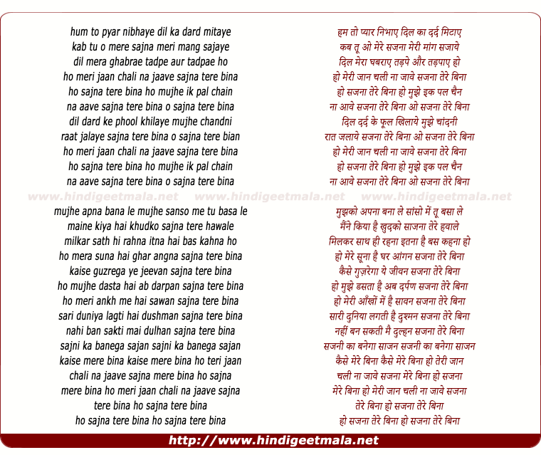 lyrics of song Sajna Tere Bina