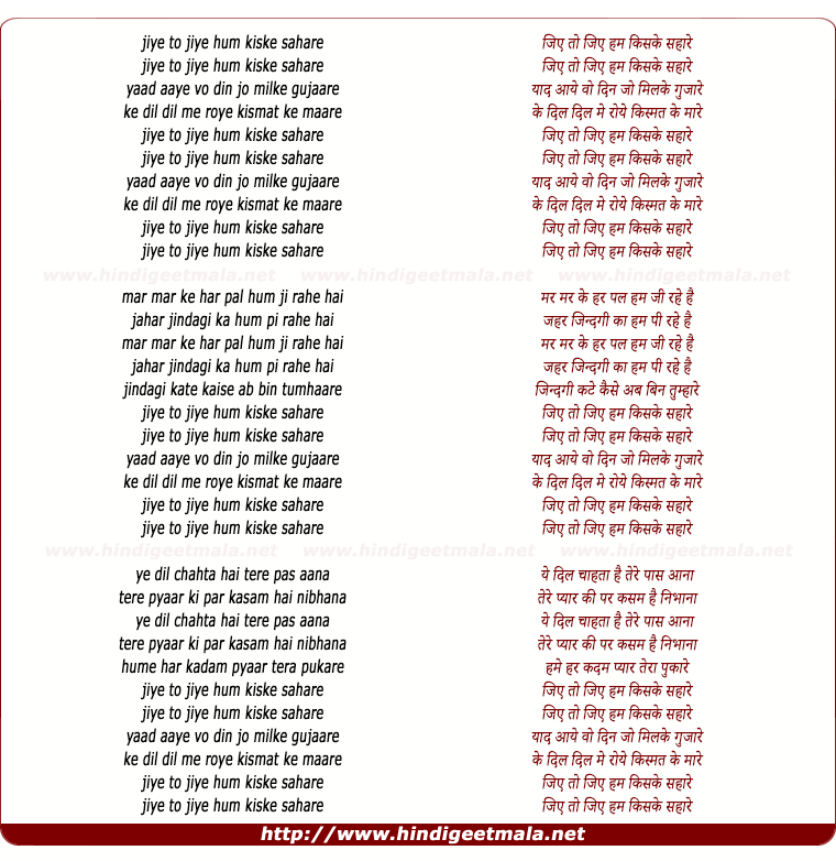 lyrics of song Jiye To Jiye Hum Kiske Sahare