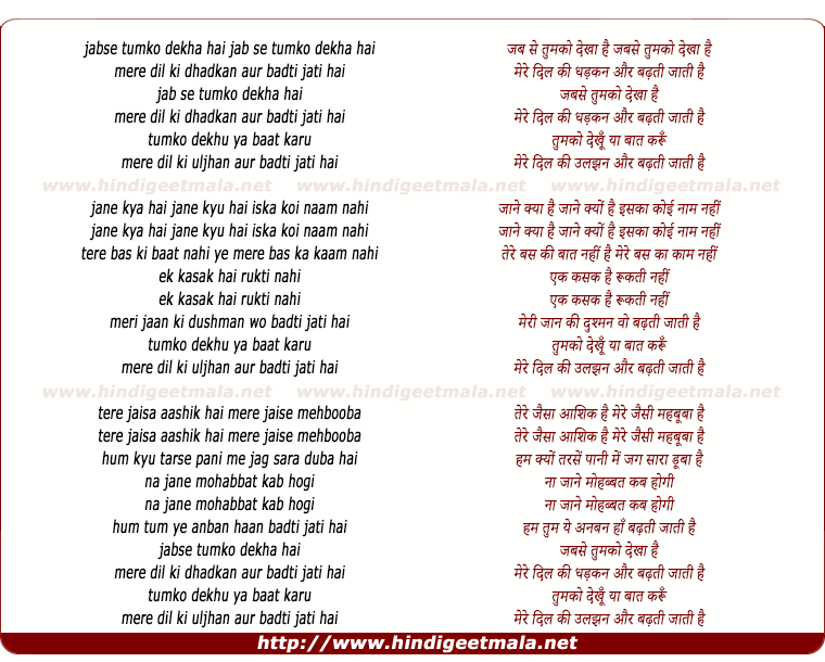 lyrics of song Jab Se Tumko Dekha Hai
