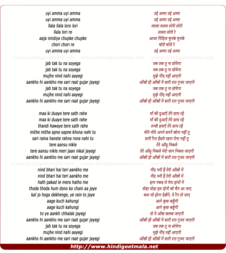 lyrics of song Ooi Amma Ooi Amma (Jab Tak Tu Na Soyega)