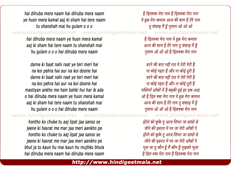 lyrics of song Hai Dilruba Mera Naam