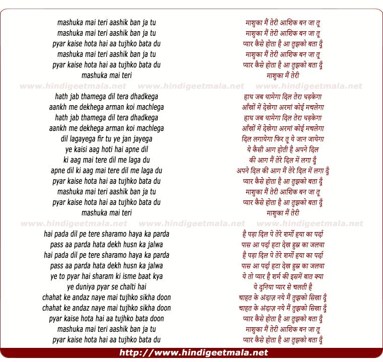 lyrics of song Mashooqa Mai Teri