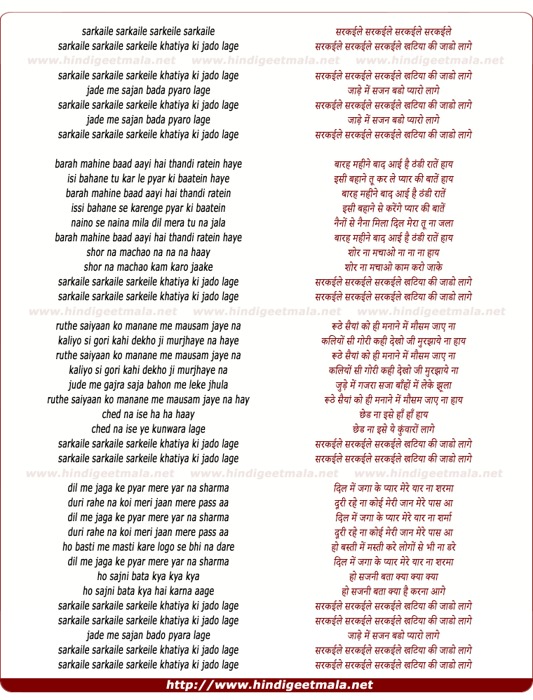 lyrics of song Sarkaile Khatia Jada Lage