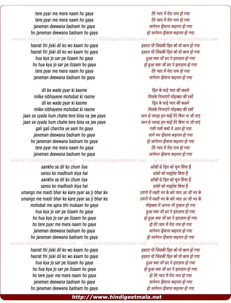lyrics of song Tere Pyar Me Mera Naam
