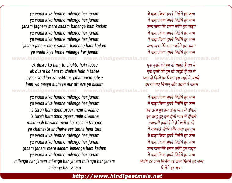 lyrics of song Yeh Vaada Kiya Hum Ne
