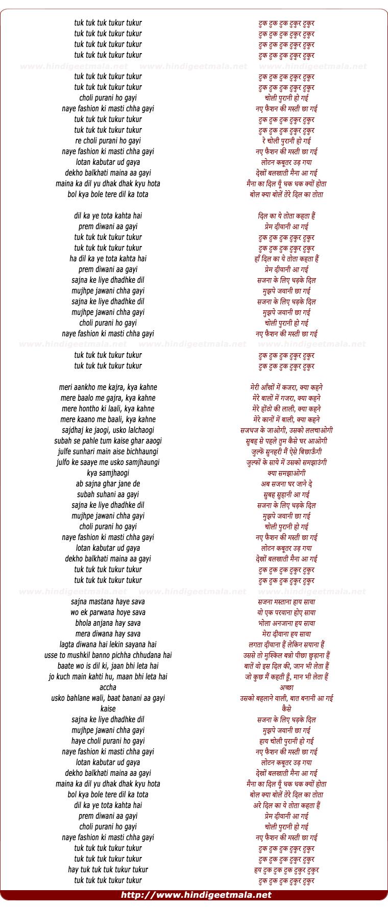 lyrics of song Choli Purani (I)