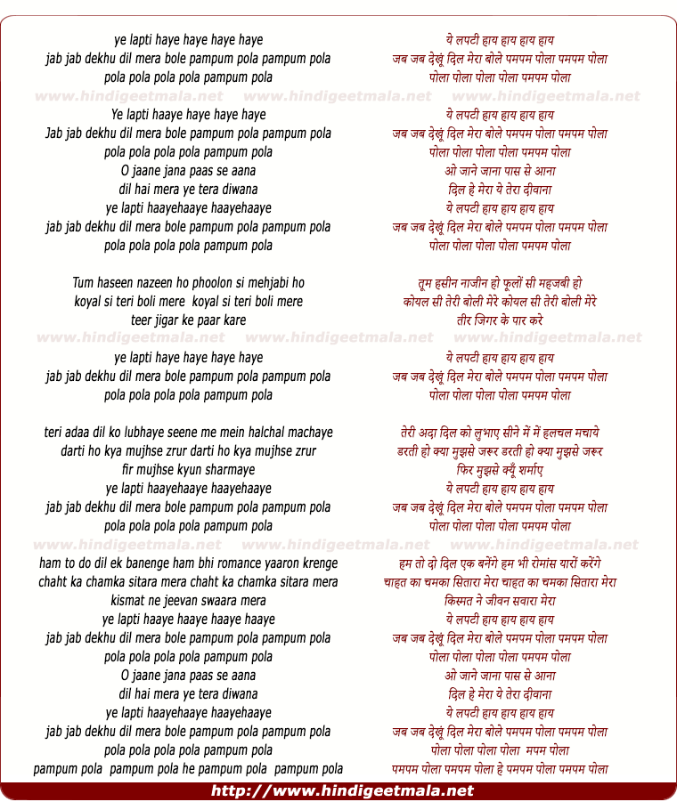 lyrics of song Pampum Pola