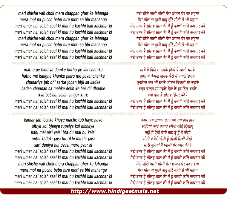 lyrics of song Meri Shishe Wali