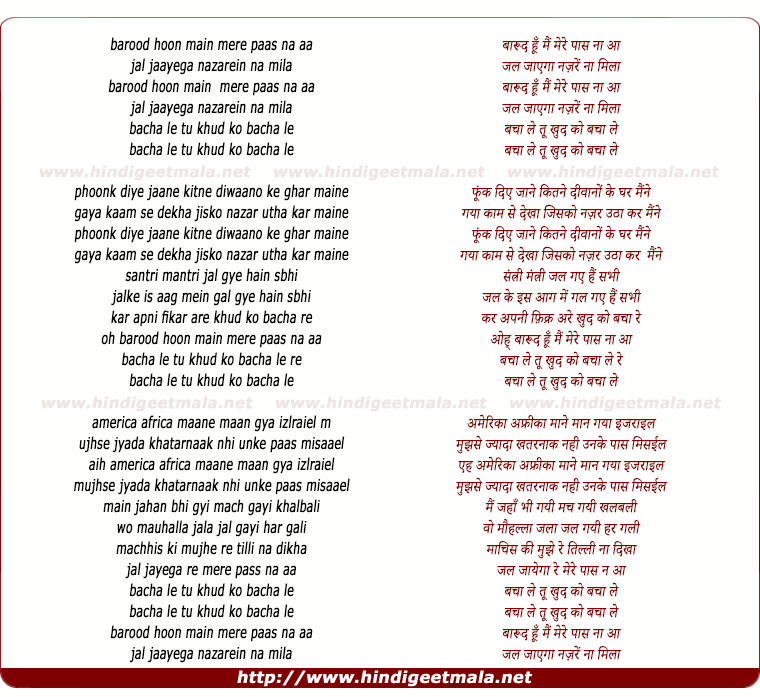 lyrics of song Barood Hu Mai