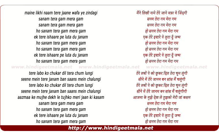 lyrics of song Sanam Tera Gham
