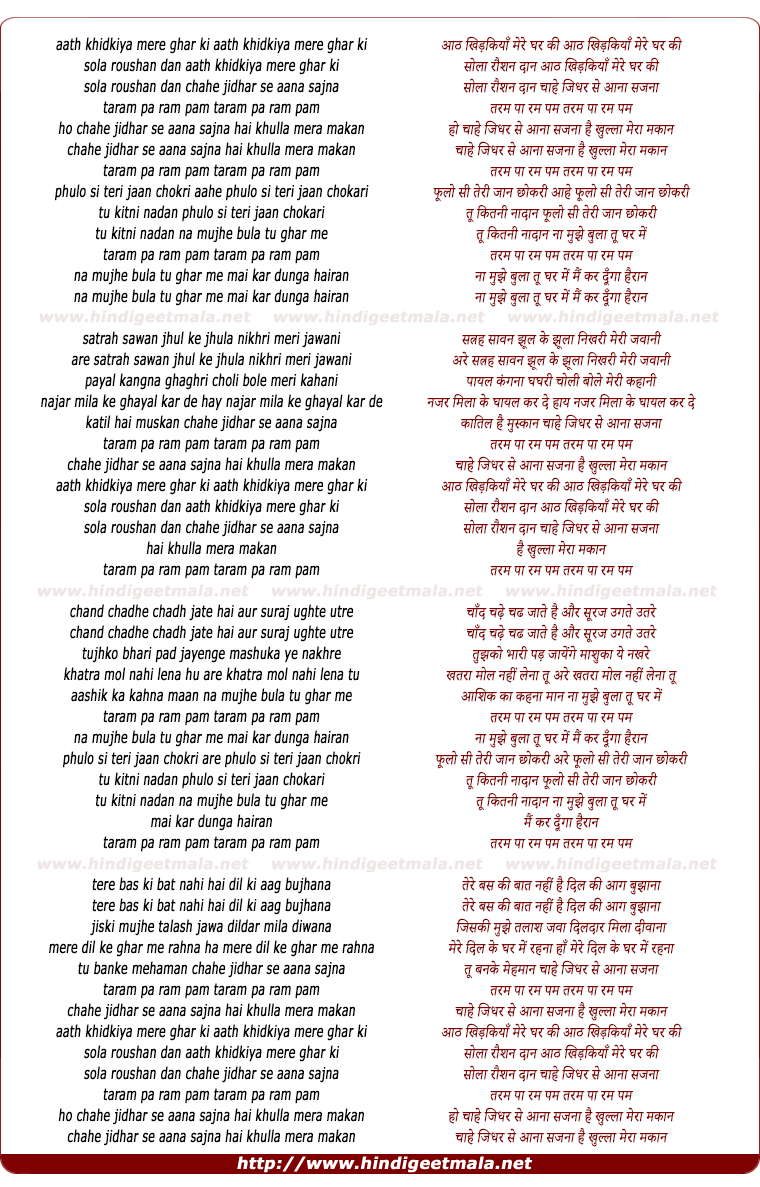 lyrics of song Aath Khidkiya Mere Ghar Ki