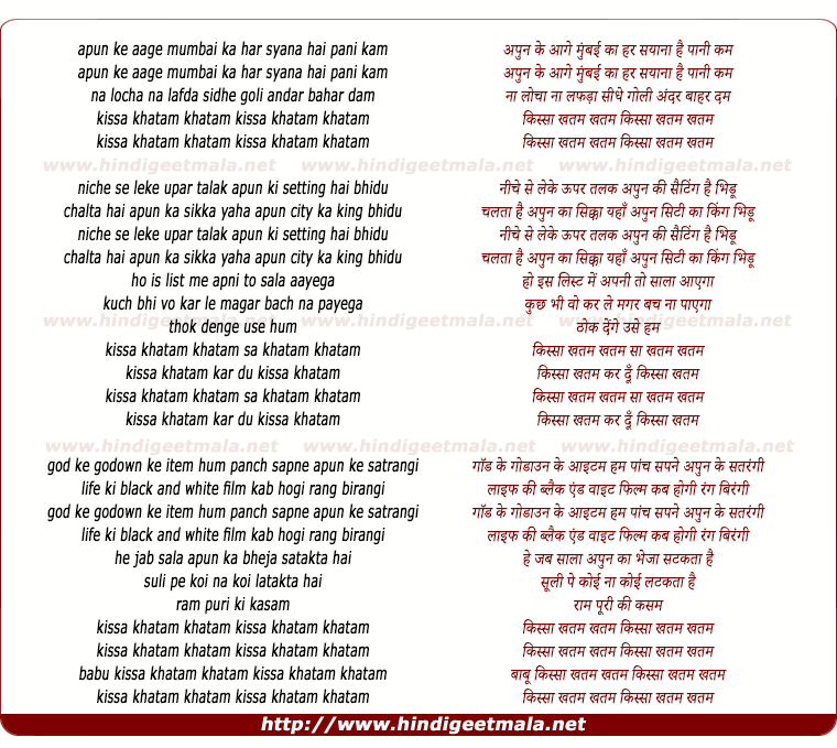 lyrics of song Apun Ke Aage