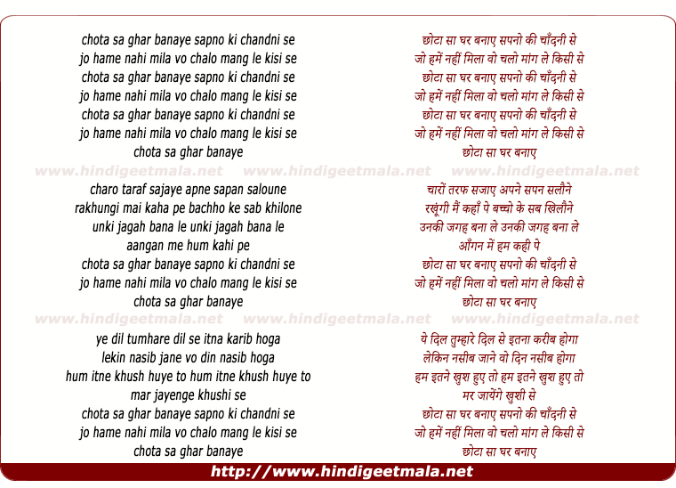 lyrics of song Chhota Sa Ghar Banaye