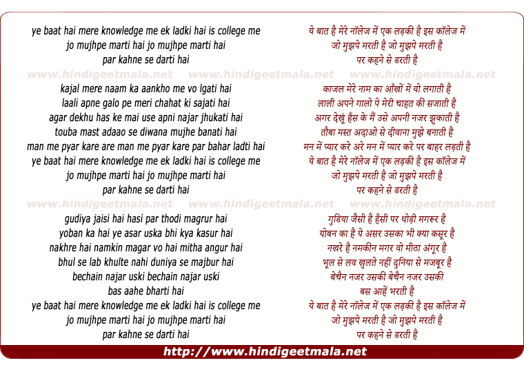 lyrics of song Yeh Baat Hai Meri Knowledge Me