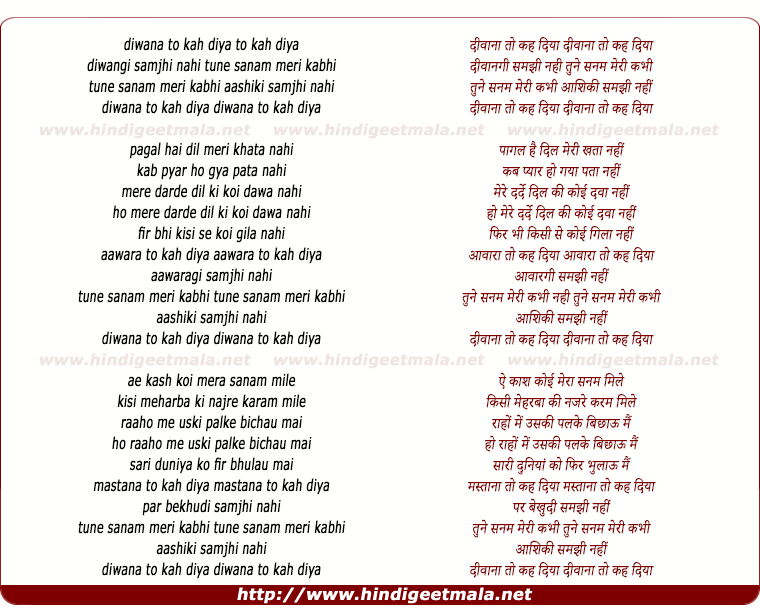 lyrics of song Deewana Toh Kah Diya