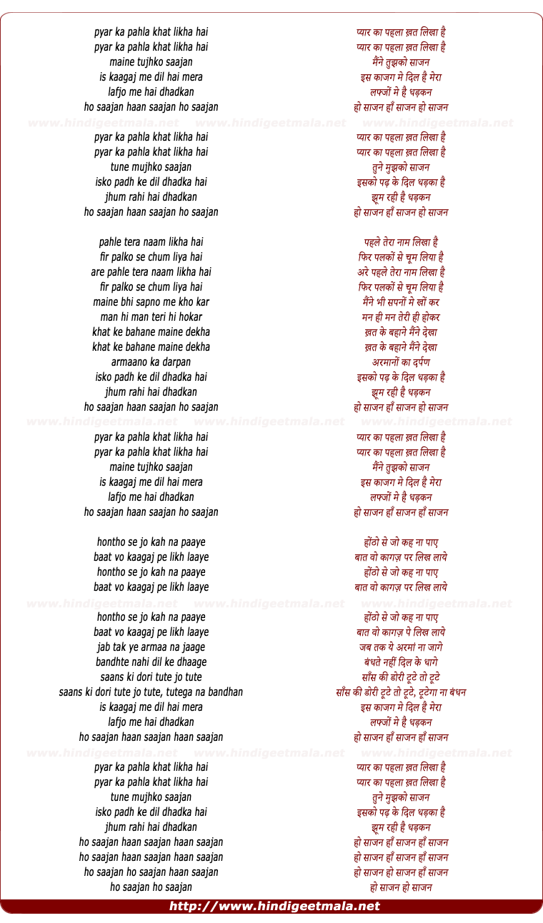 lyrics of song Pyar Ka Pehla Khat Likha Hai