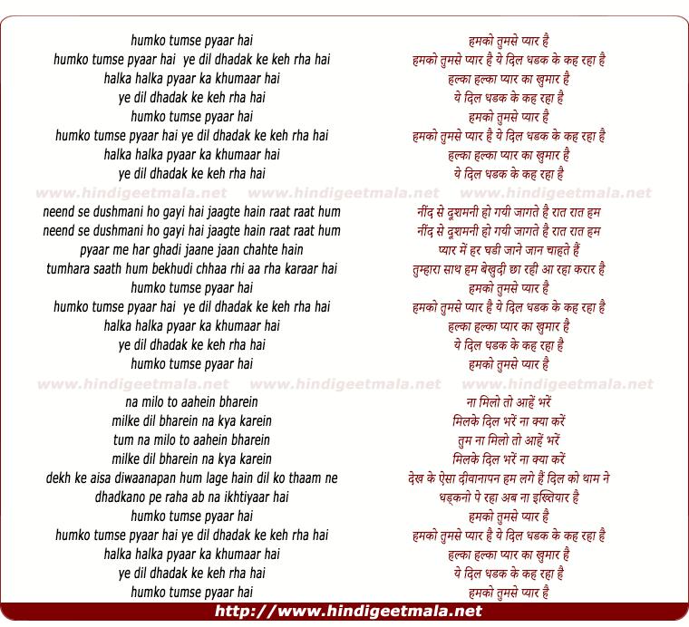 lyrics of song Hum Ko Tumse Pyar Hai