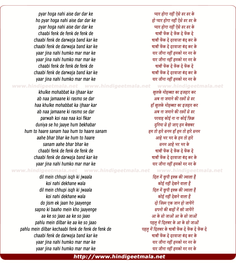 lyrics of song Pyar Hoga Nahi Aise Dar Dar Ke
