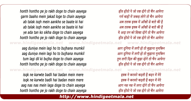 lyrics of song Honth Hontho Pe