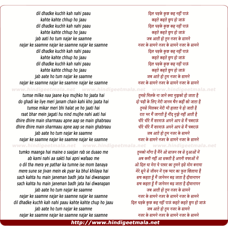 lyrics of song Dil Dhadke Kuch Kah Nahi Paau