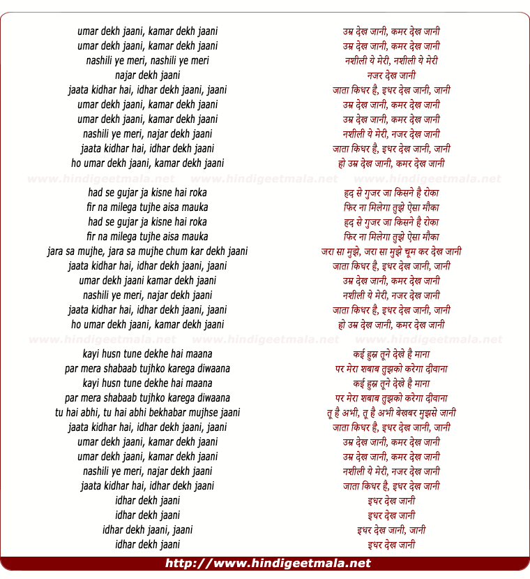 lyrics of song Umar Dekh Jaani