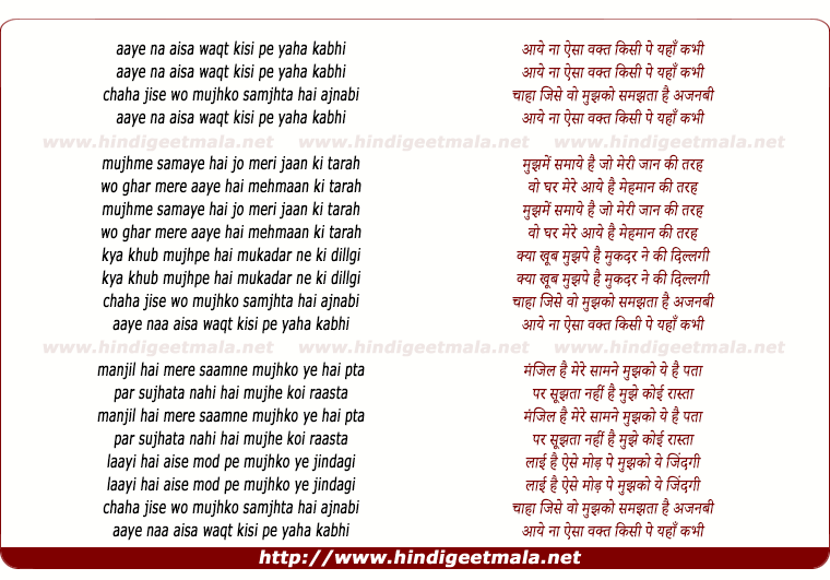 lyrics of song Aaye Na Aisa Waqt Kisi Pe Yaha Kabhi