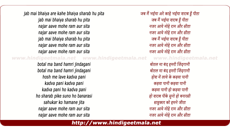 lyrics of song Jab Mein Bhaiya